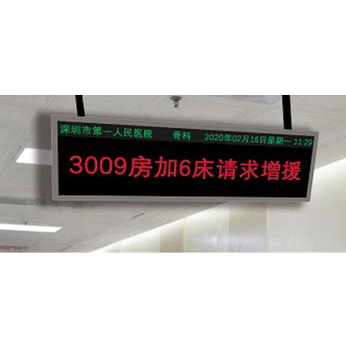 医院病房呼叫系统-语音液晶走廊显示屏