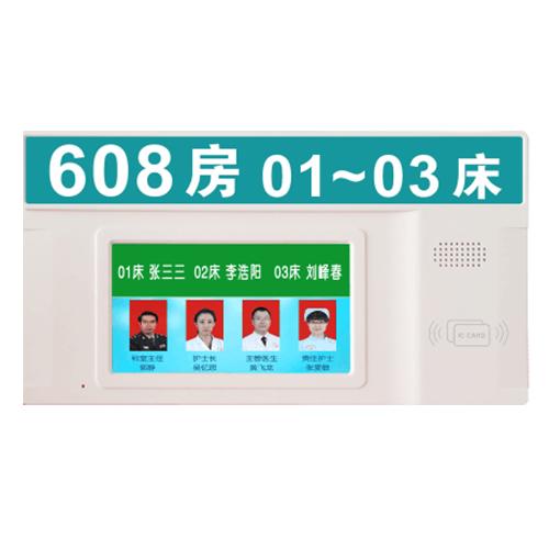 医院病房呼叫系统-7寸病房门口机