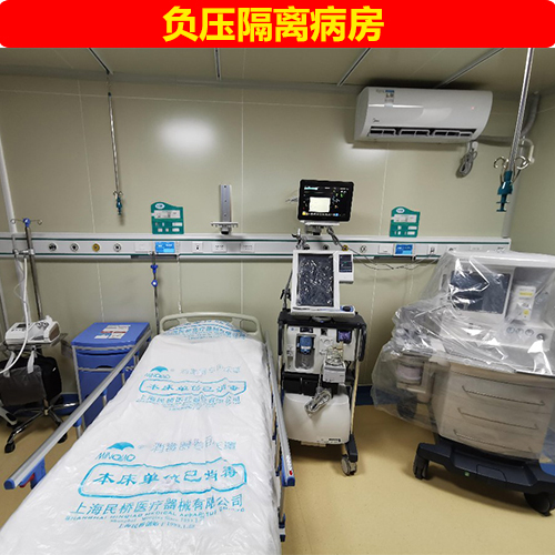 医院传染病负压隔离病房